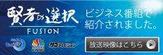 Fusionビジネス番組_バナー