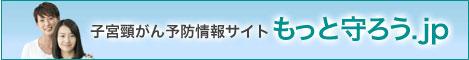 バナー:子宮頸がん予防情報サイト もっと守ろう.jp